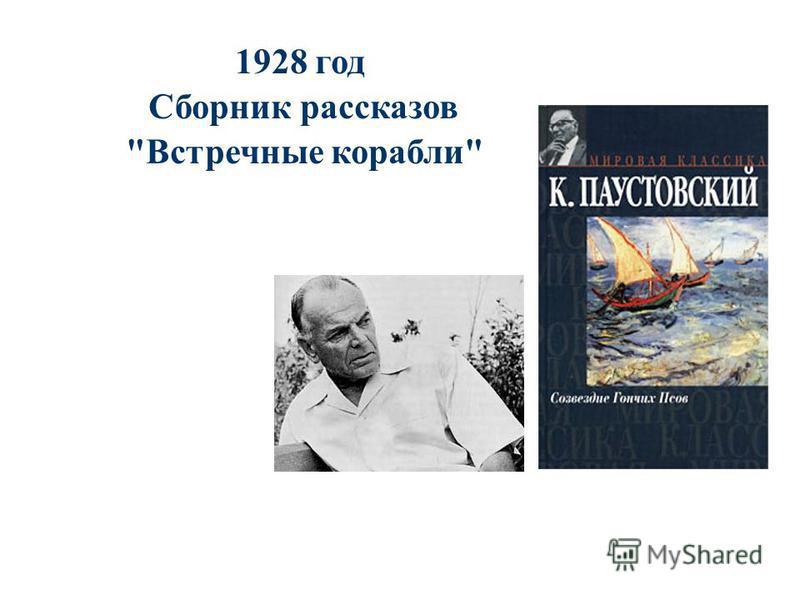 1928 год Сборник рассказов Встречные корабли