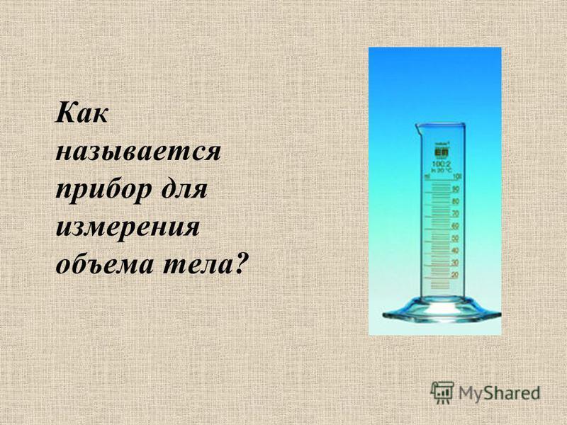 Как называется прибор для измерения объема тела?