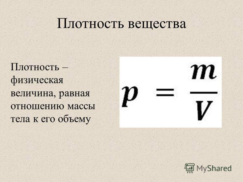 Плотность вещества Плотность – физическая величина, равная отношению массы тела к его объему