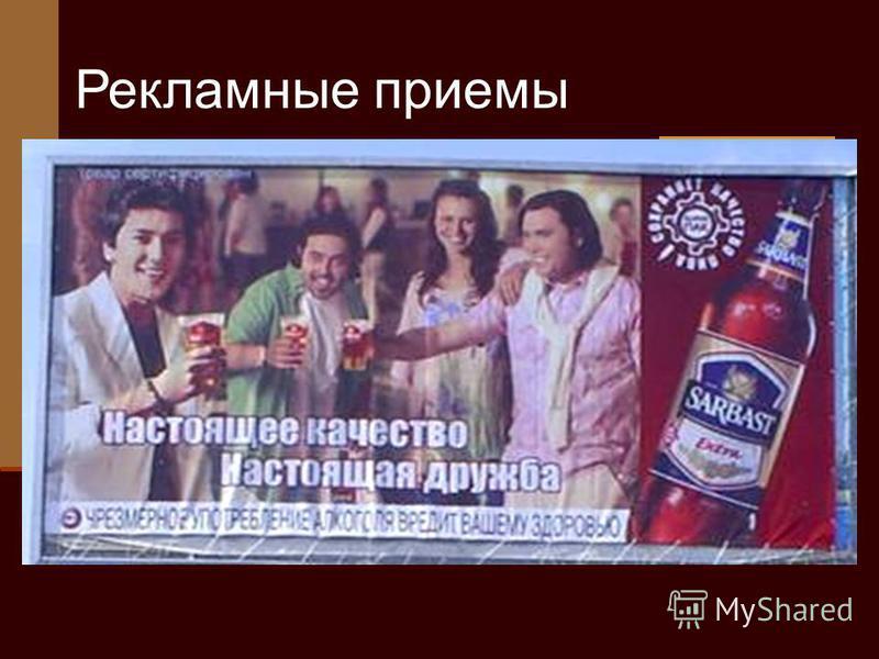 Рекламные приемы