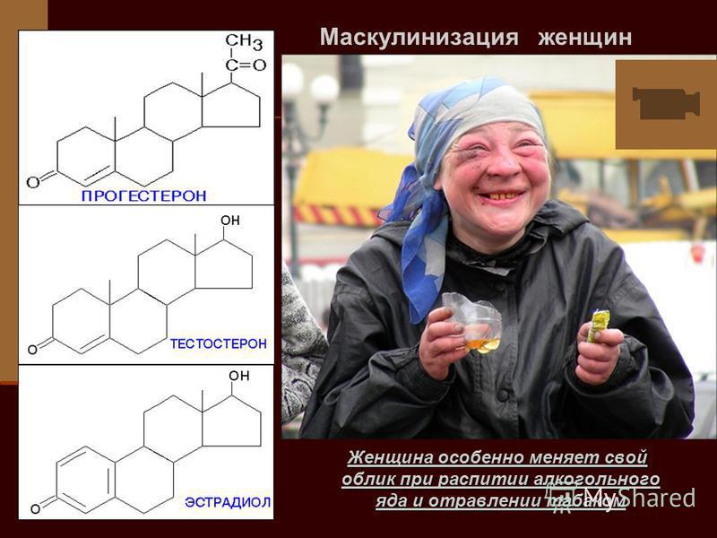 Женщина особенно меняет свой облик при распитии алкогольного яда и отравлении табаком Женщина особенно меняет свой облик при распитии алкогольного яда и отравлении табаком Маскулинизация женщин