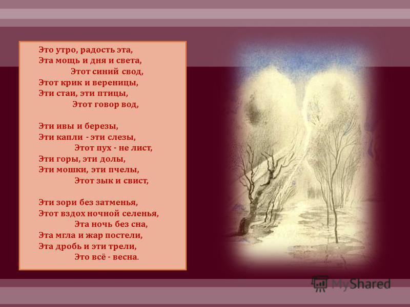 Это утро, радость эта, Эта мощь и дня и света, Этот синий свод, Этот крик и вереницы, Эти стаи, эти птицы, Этот говор вод, Эти ивы и березы, Эти капли - эти слезы, Этот пух - не лист, Эти горы, эти долы, Эти мошки, эти пчелы, Этот зык и свист, Эти зо