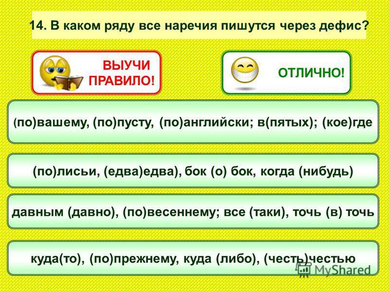 14. В каком ряду все наречия пишутся через дефис? ( по)вашему, (по)пусту, (по)английский; в(пятых); (кое)где (по)лисьи, (едва)едва), бок (о) бок, когда (нибудь) давным (давно), (по)весеннему; все (таки), точь (в) точь куда(то), (по)прежнему, куда (ли