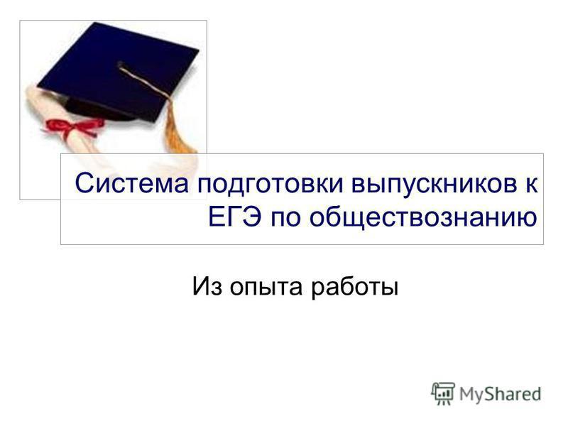 Система подготовки выпускников к ЕГЭ по обществознанию Из опыта работы
