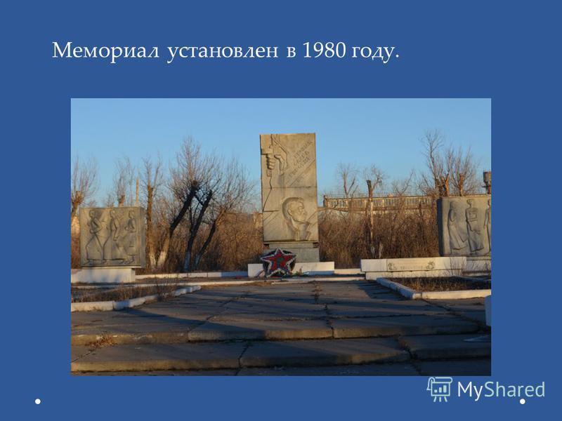 Мемориал установлен в 1980 году.