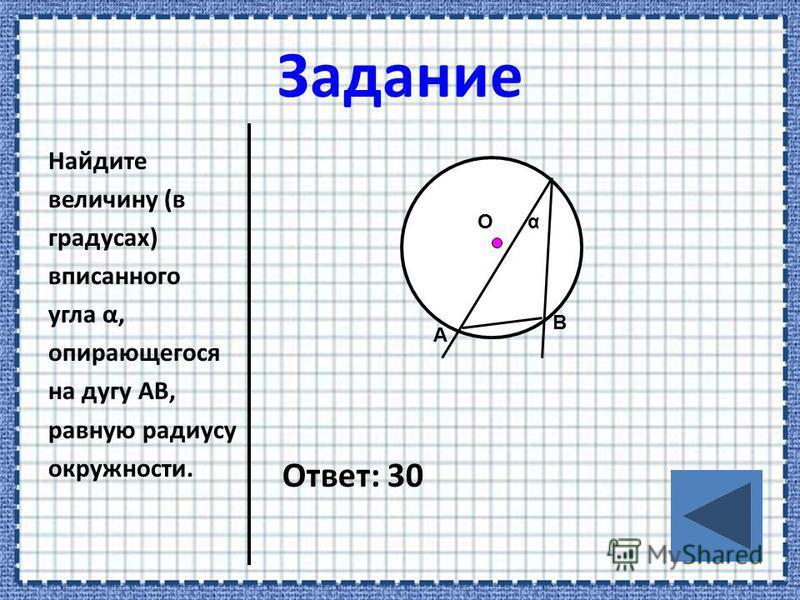 Найдите величину (в градусах) вписанного угла α, опирающегося на дугу АВ, равную радиусу окружности. Ответ: 30 αО А В