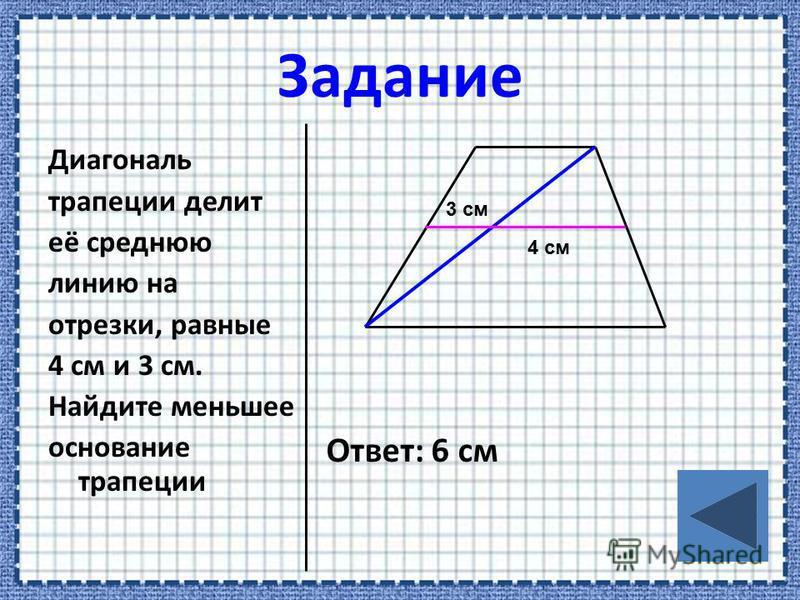 Диагональ трапеции делит её среднюю линию на отрезки, равные 4 см и 3 см. Найдите меньшее основание трапеции Ответ: 6 см 4 см 3 см