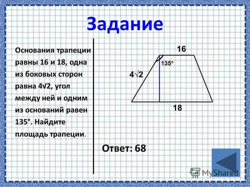 Основания трапеции равны 16 и 18, одна из боковых сторон равна 42, угол между ней и одним из оснований равен 135°. Найдите площадь трапеции. Ответ: 68 16 18 42 135°