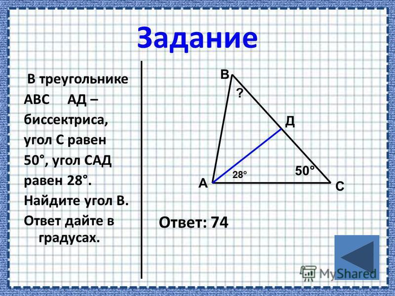 В треугольнике АВС АД – биссектриса, угол С равен 50°, угол САД равен 28°. Найдите угол В. Ответ дайте в градусах. Ответ: 74 А Д В С 50° 28° ?