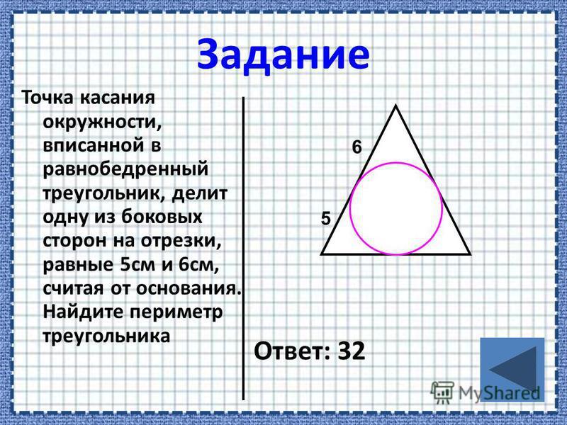 Точка касания окружности, вписанной в равнобедренный треугольник, делит одну из боковых сторон на отрезки, равные 5 см и 6 см, считая от основания. Найдите периметр треугольника Ответ: 32 5 6