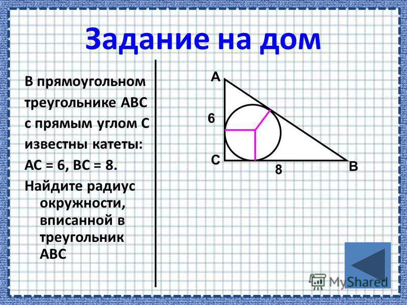 В прямоугольном треугольнике АВС с прямым углом С известны катеты: АС = 6, ВС = 8. Найдите радиус окружности, вписанной в треугольник АВС А В С 6 8