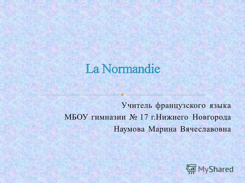 Учитель французского языка МБОУ гимназии 17 г.Нижнего Новгорода Наумова Марина Вячеславовна