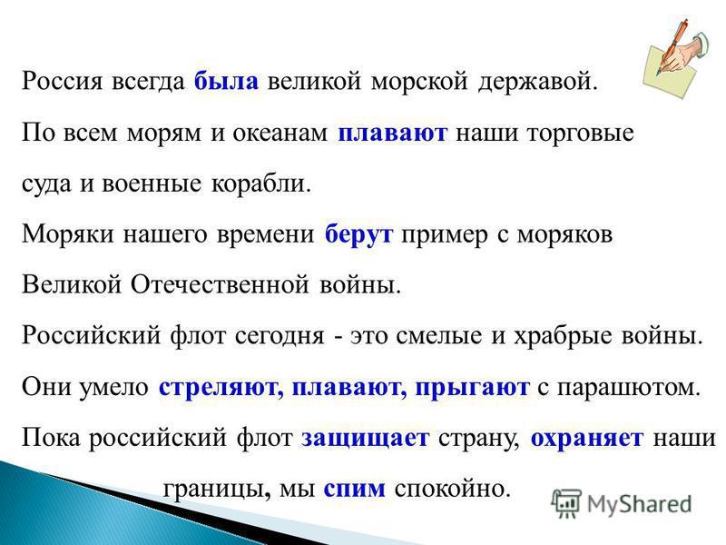 Россия всегда была великой морской державой. По всем морям и океанам плавают наши торговые суда и военные корабли. Моряки нашего времени берут пример с моряков Великой Отечественной войны. Российский флот сегодня - это смелые и храбрые войны. Они уме