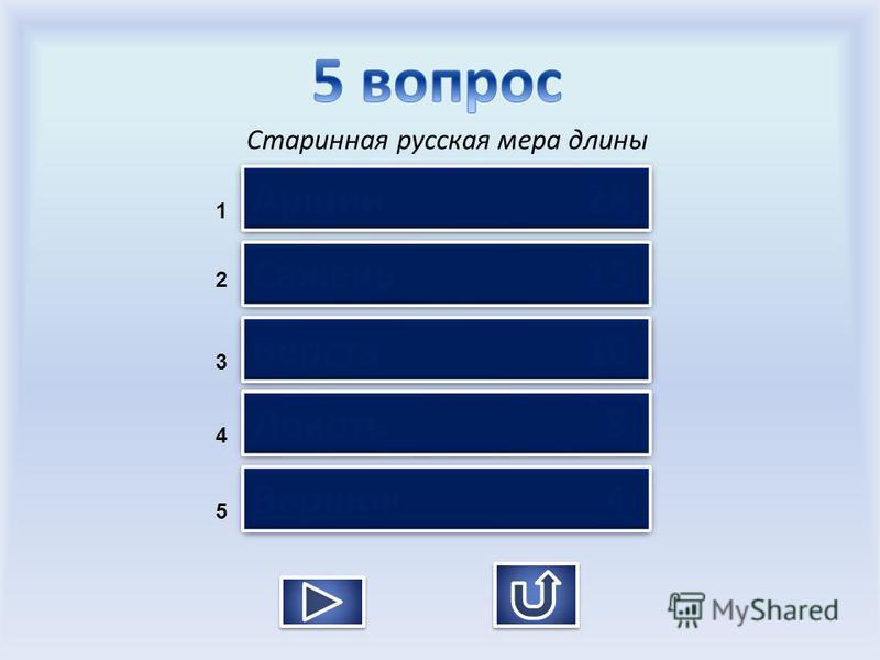 Килограмм 30 Грамм 20 Тонна 18 Центнер 10 Миллиграмм 2 Единица измерения массы 1 2 3 4 5