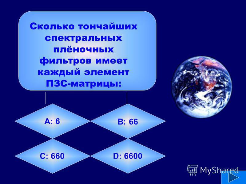 А: 6 B: 66 C: 660D: 6600 Сколько тончайших спектральных плёночных фильтров имеет каждый элемент ПЗС-матрицы: