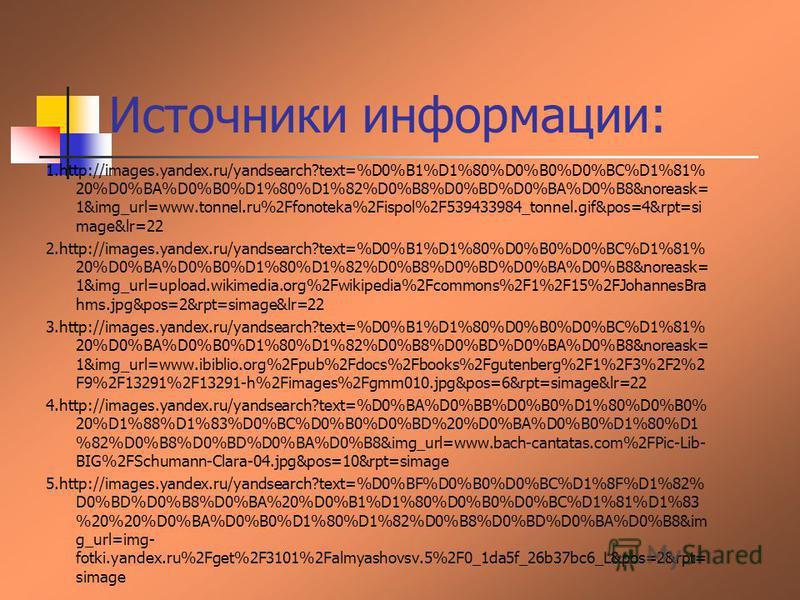 Источники информации: 1.http://images.yandex.ru/yandsearch?text=%D0%B1%D1%80%D0%B0%D0%BC%D1%81% 20%D0%BA%D0%B0%D1%80%D1%82%D0%B8%D0%BD%D0%BA%D0%B8&noreask= 1&img_url=www.tonnel.ru%2Ffonoteka%2Fispol%2F539433984_tonnel.gif&pos=4&rpt=si mage&lr=22 2.ht