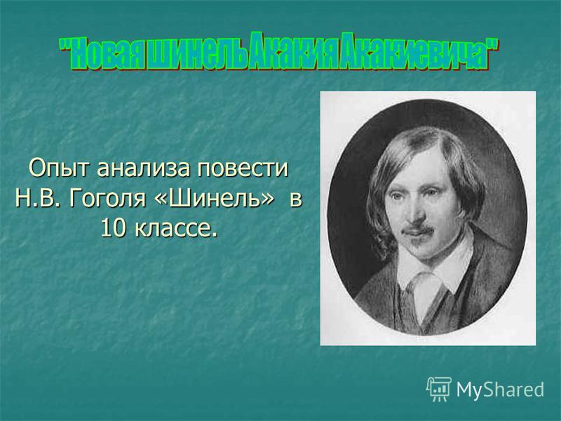 Опыт анализа повести Н.В. Гоголя «Шинель» в 10 классе.
