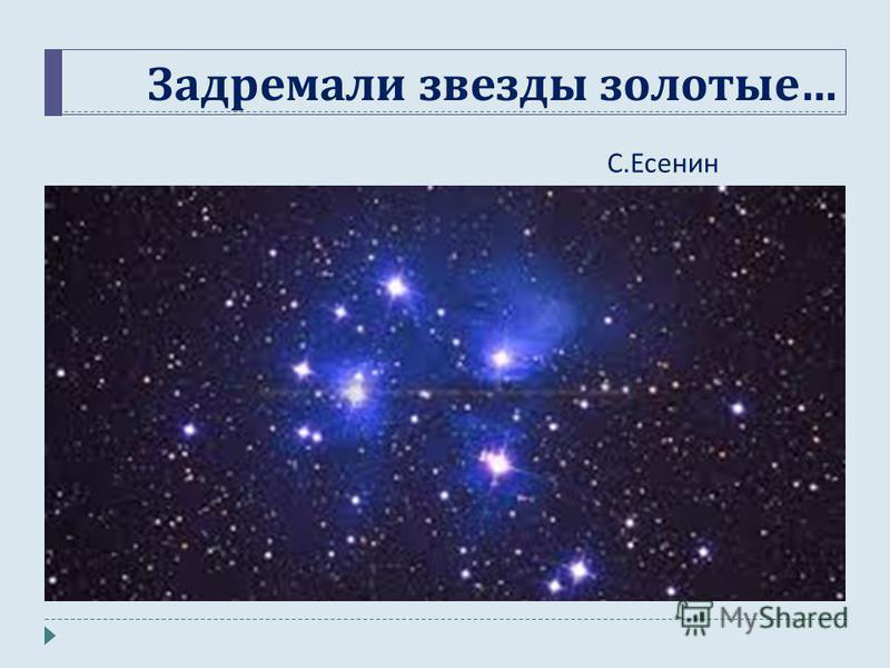 Задремали звезды золотые … С. Есенин