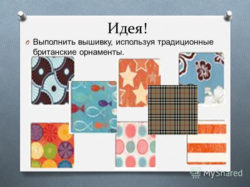 Идея! O Выполнить вышивку, используя традиционные британские орнаменты.