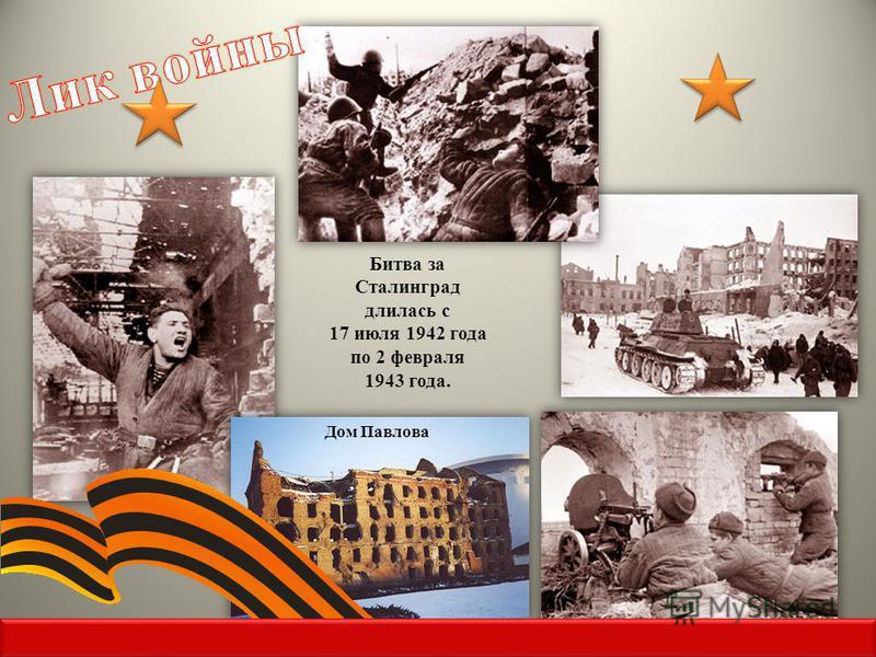 Битва за Сталинград длилась с 17 июля 1942 года по 2 февраля 1943 года. Дом Павлова
