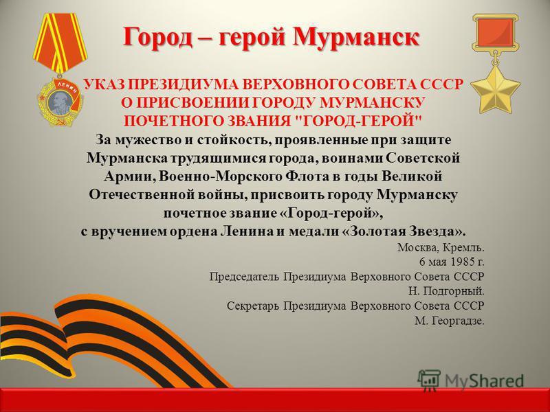Город – герой Мурманск УКАЗ ПРЕЗИДИУМА ВЕРХОВНОГО СОВЕТА СССР О ПРИСВОЕНИИ ГОРОДУ МУРМАНСКУ ПОЧЕТНОГО ЗВАНИЯ