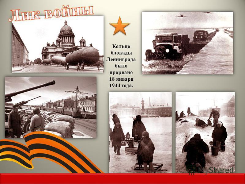 Кольцо блокады Ленинграда было прорвано 18 января 1944 года.