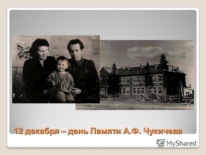 12 декабря – день Памяти А.Ф. Чукичева