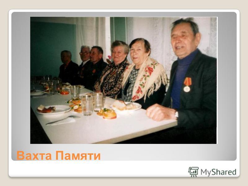 Вахта Памяти