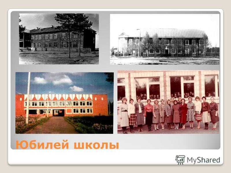 Юбилей школы
