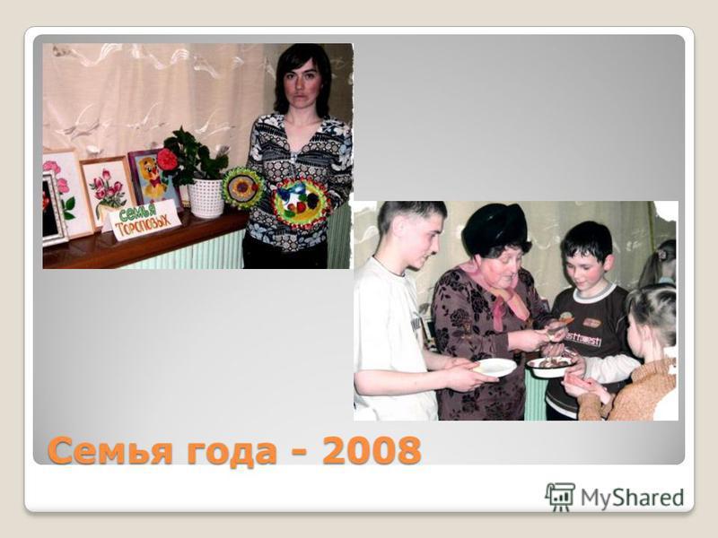 Семья года - 2008