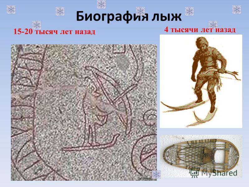 Биография лыж 15-20 тысяч лет назад 4 тысячи лет назад