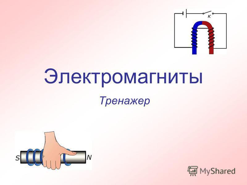 Электромагниты Тренажер