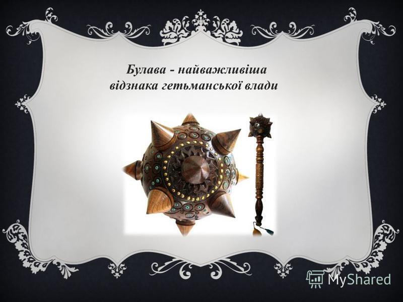 Булава - найважливіша відзнака гетьманської влади
