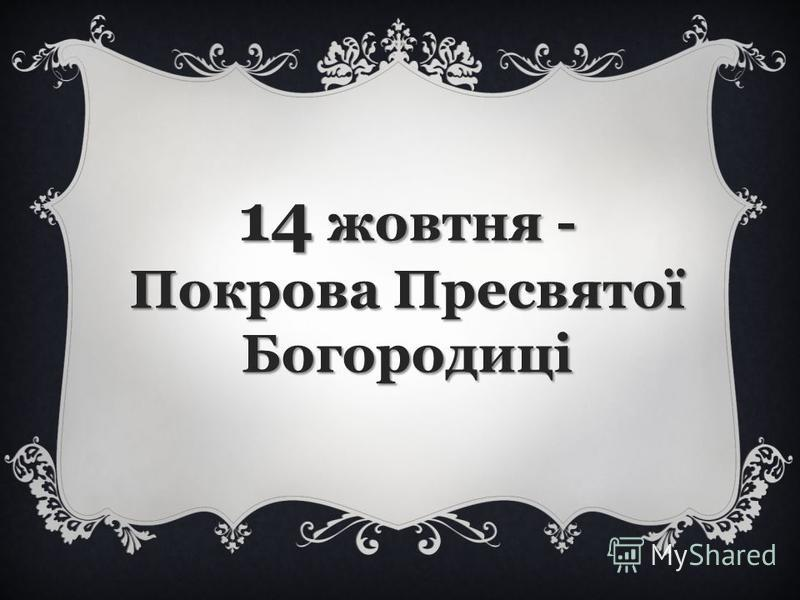 14 жовтня - Покрова Пресвятої Богородиці
