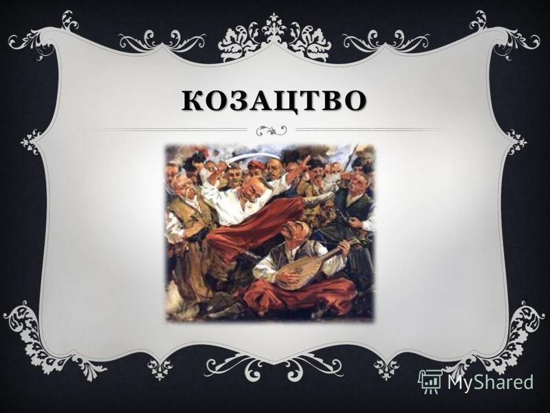 КОЗАЦТВО