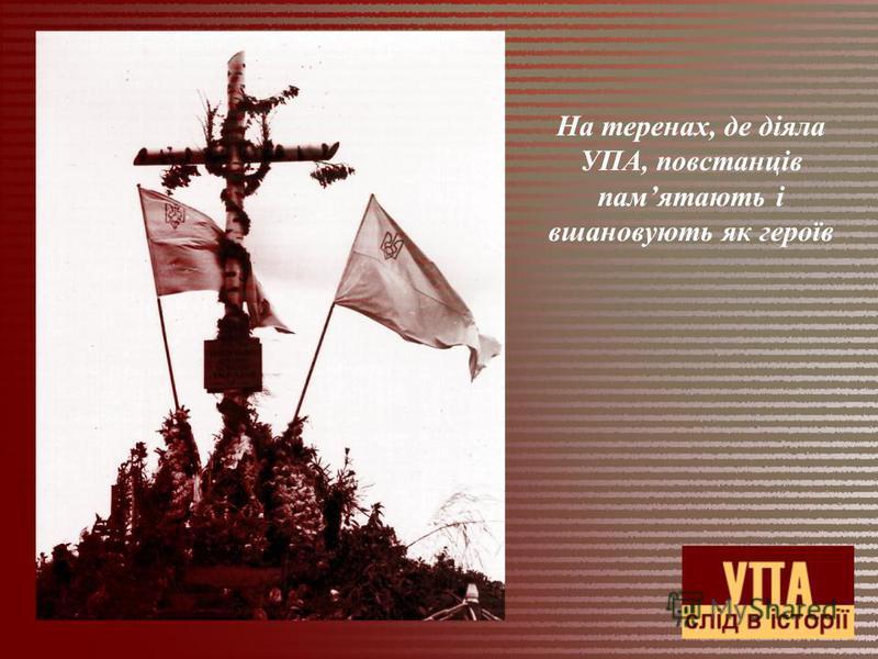 На теренах, де діяла УПА, повстанців памятають і вшановують як героїв