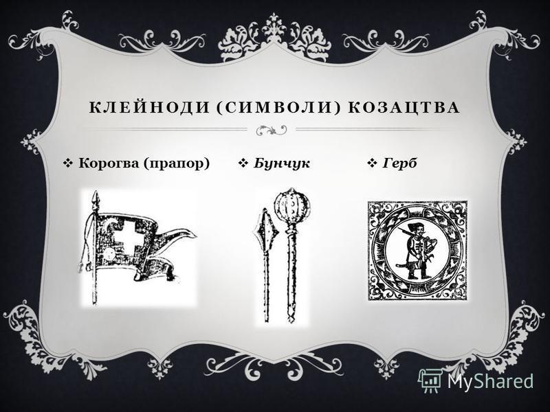 Корогва (прапор) КЛЕЙНОДИ (СИМВОЛИ) КОЗАЦТВА Герб Бунчук