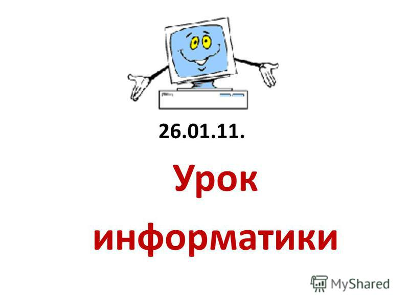 26.01.11. Урок информатики