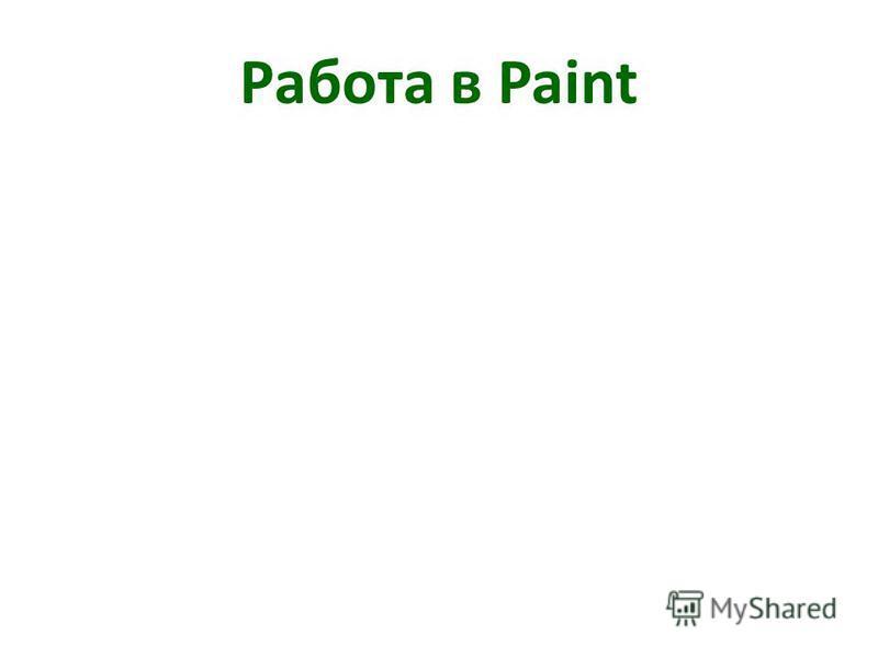 Работа в Paint
