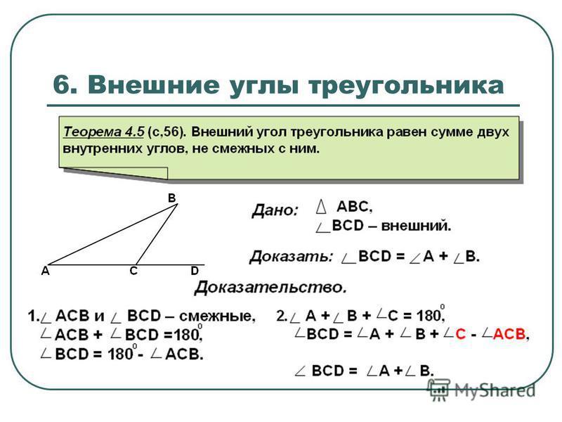 6. Внешние углы треугольника