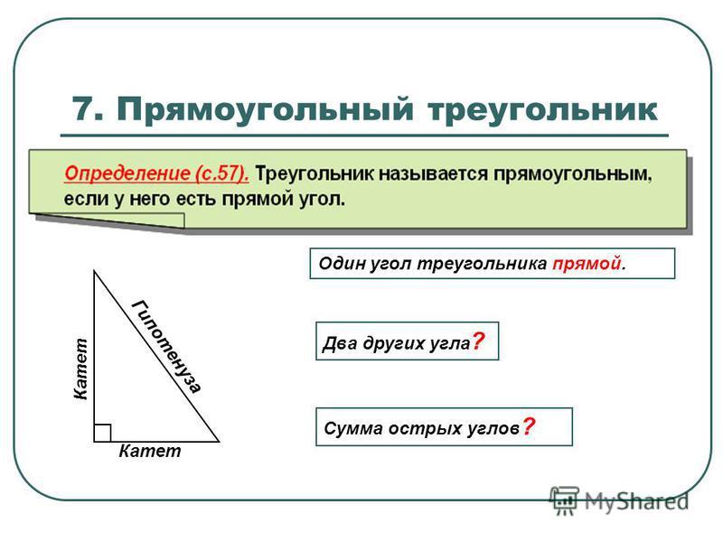 7. Прямоугольный треугольник Гипотенуза Катет Один угол треугольника прямой. Два других угла ? Сумма острых углов ?