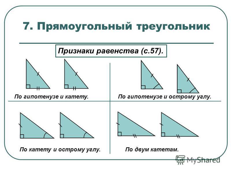 7. Прямоугольный треугольник Признаки равенства (с.57). По гипотенузе и катету.По гипотенузе и острому углу. По катету и острому углу.По двум катетам.