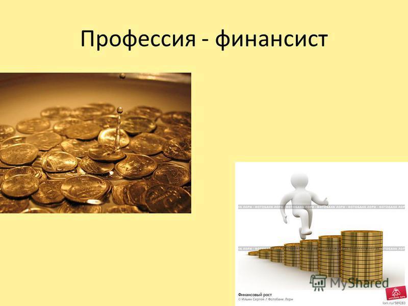 Профессия - финансист