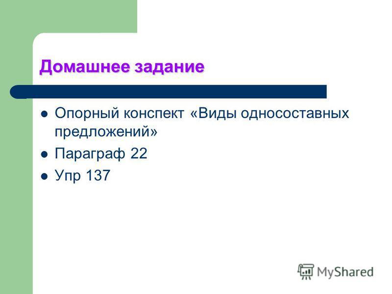 Домашнее задание Опорный конспект «Виды односоставных предложений» Параграф 22 Упр 137