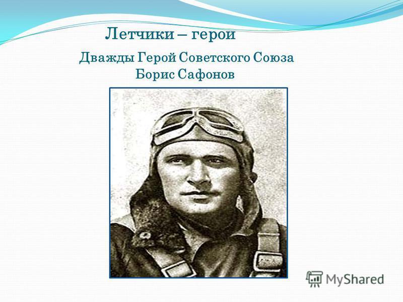 Летчики – герои Дважды Герой Советского Союза Борис Сафонов