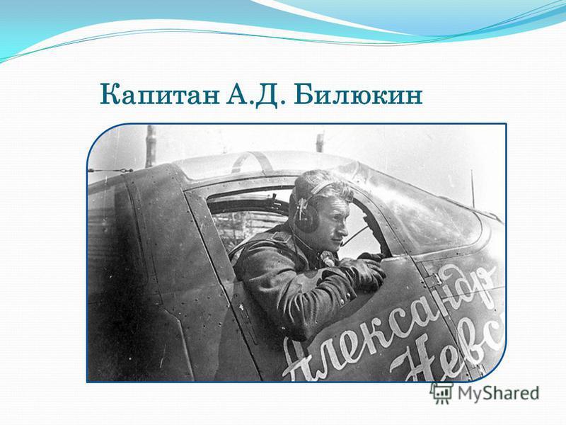Капитан А.Д. Билюкин