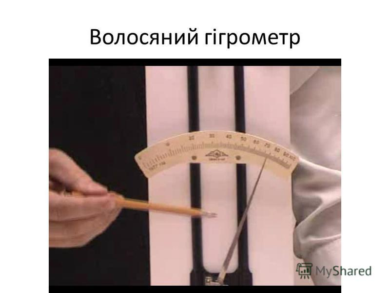 Волосяний гігрометр
