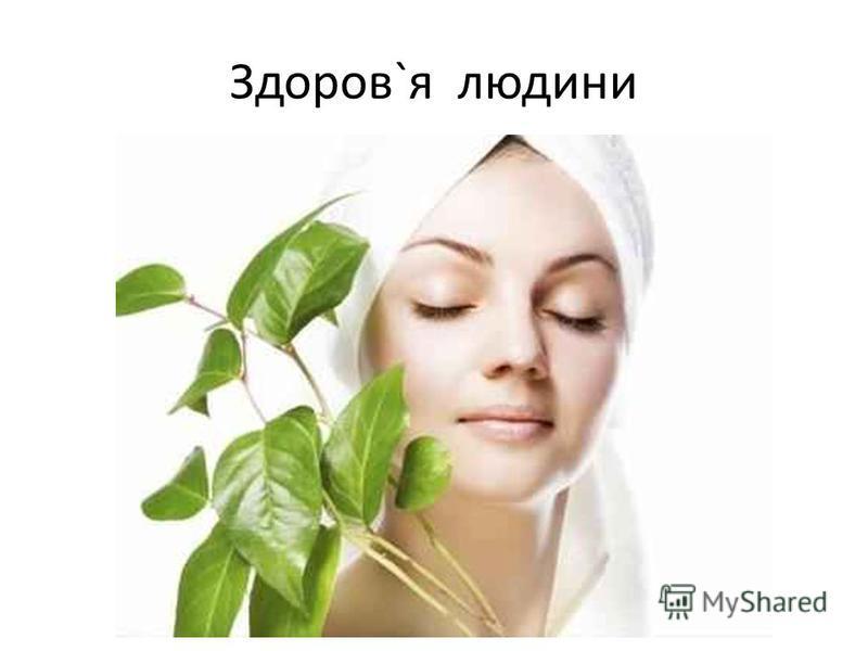 Здоров`я людини