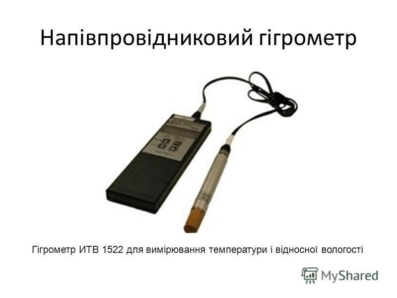 Напівпровідниковий гігрометр Гігрометр ИТВ 1522 для вимірювання температури і відносної вологості