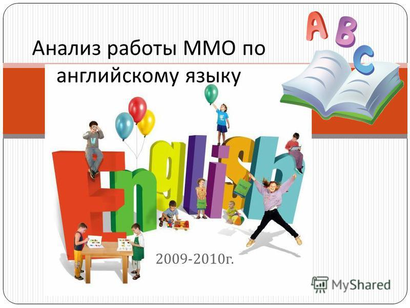 2009-2010 г. Анализ работы ММО по английскому языку